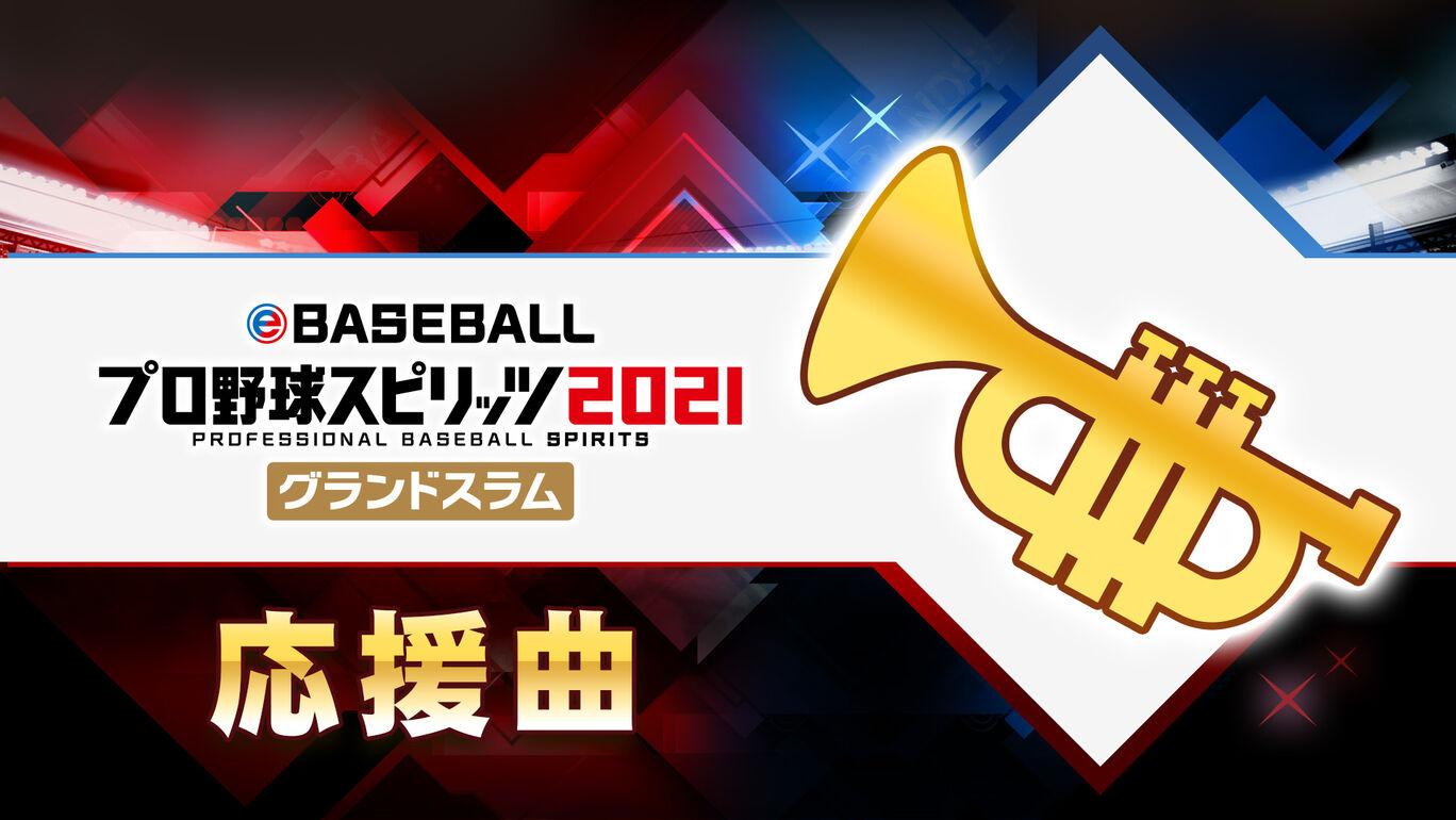 応援曲:(楽天)「チャンス突撃!」