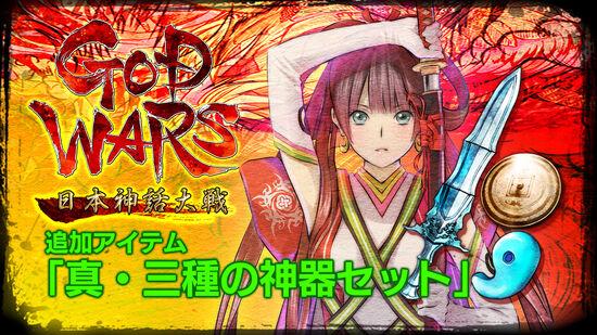 GOD WARS 日本神話大戦 追加アイテム『真・三種の神器セット』