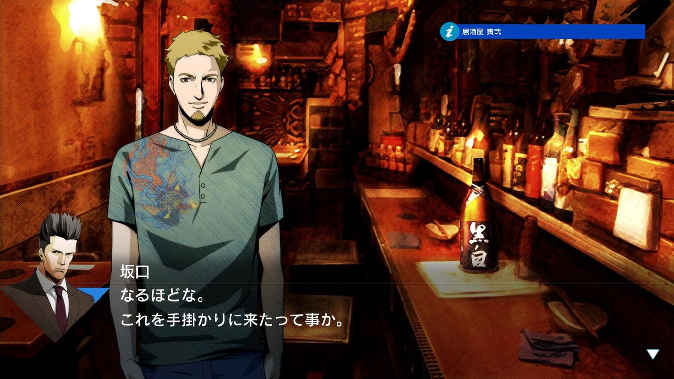 探偵 神宮寺三郎 プリズム・オブ・アイズ 〜アオイメノリュウ〜