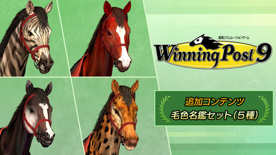 Winning Post 9 追加コンテンツ 毛色名鑑セット(5種)