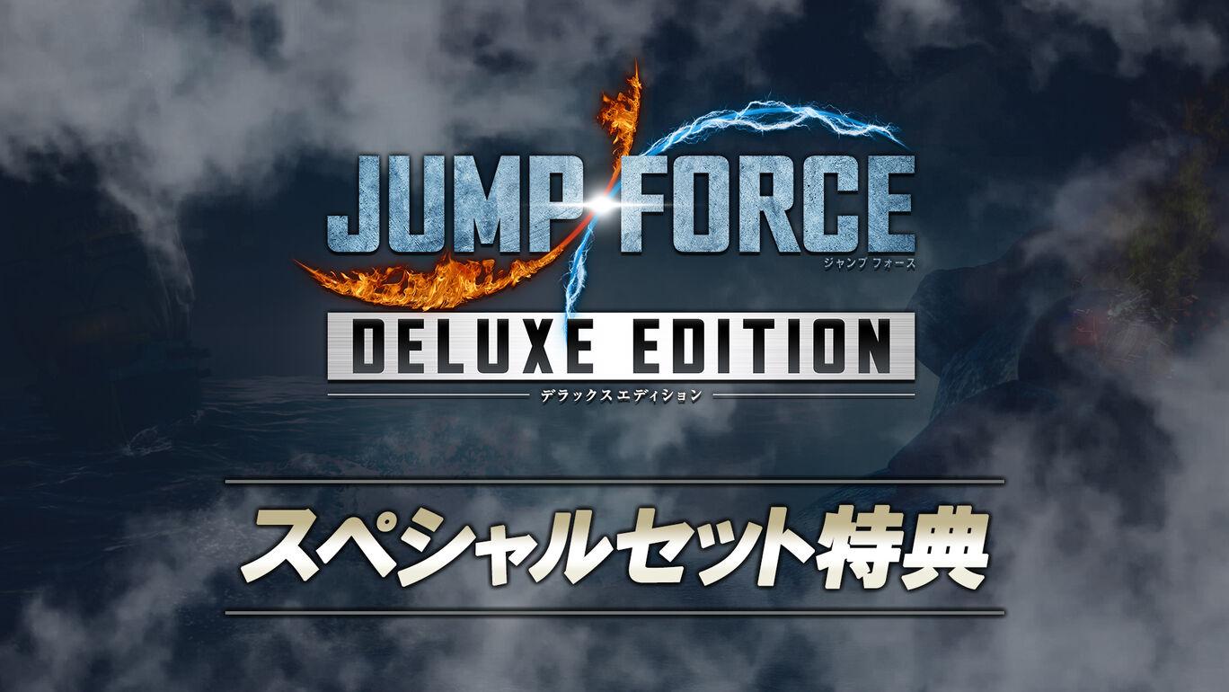 JUMP FORCE ロゴTシャツ