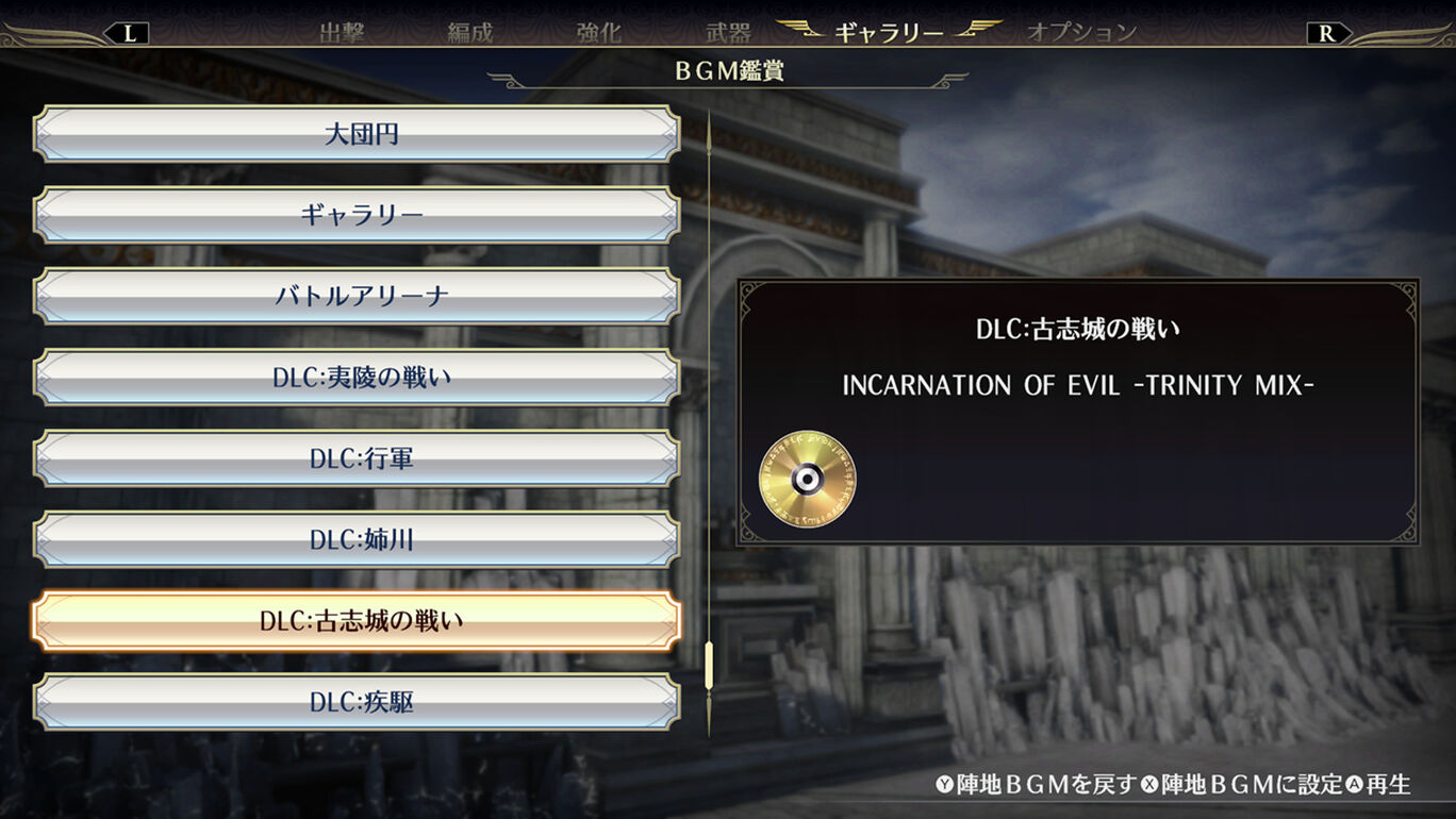 BGM「INCARNATION OF EVIL -TRINITY MIX-」