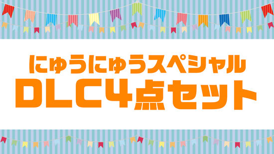 にゅうにゅうスペシャルDLC4点セット