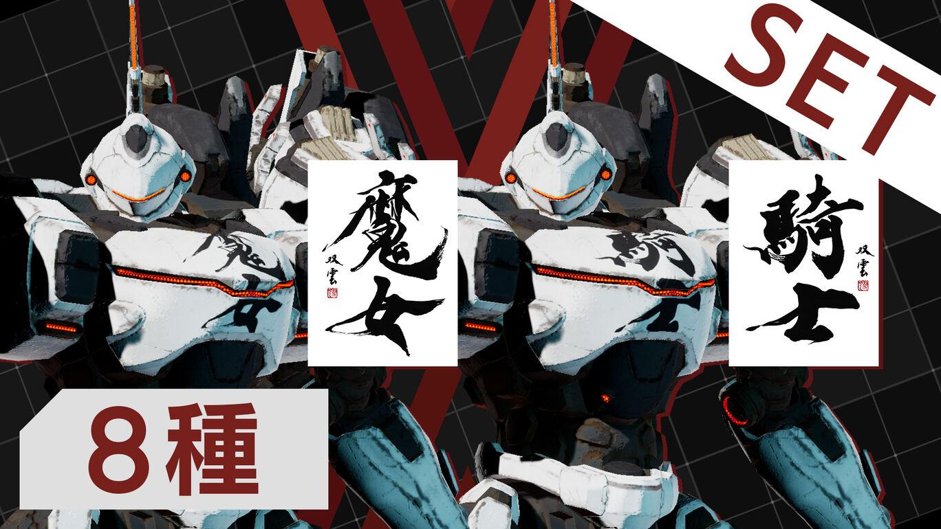 アーセナル用デカールセット『武田双雲・書』