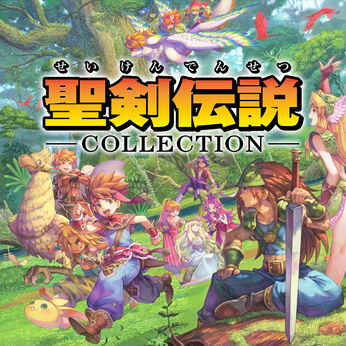 聖剣伝説COLLECTION