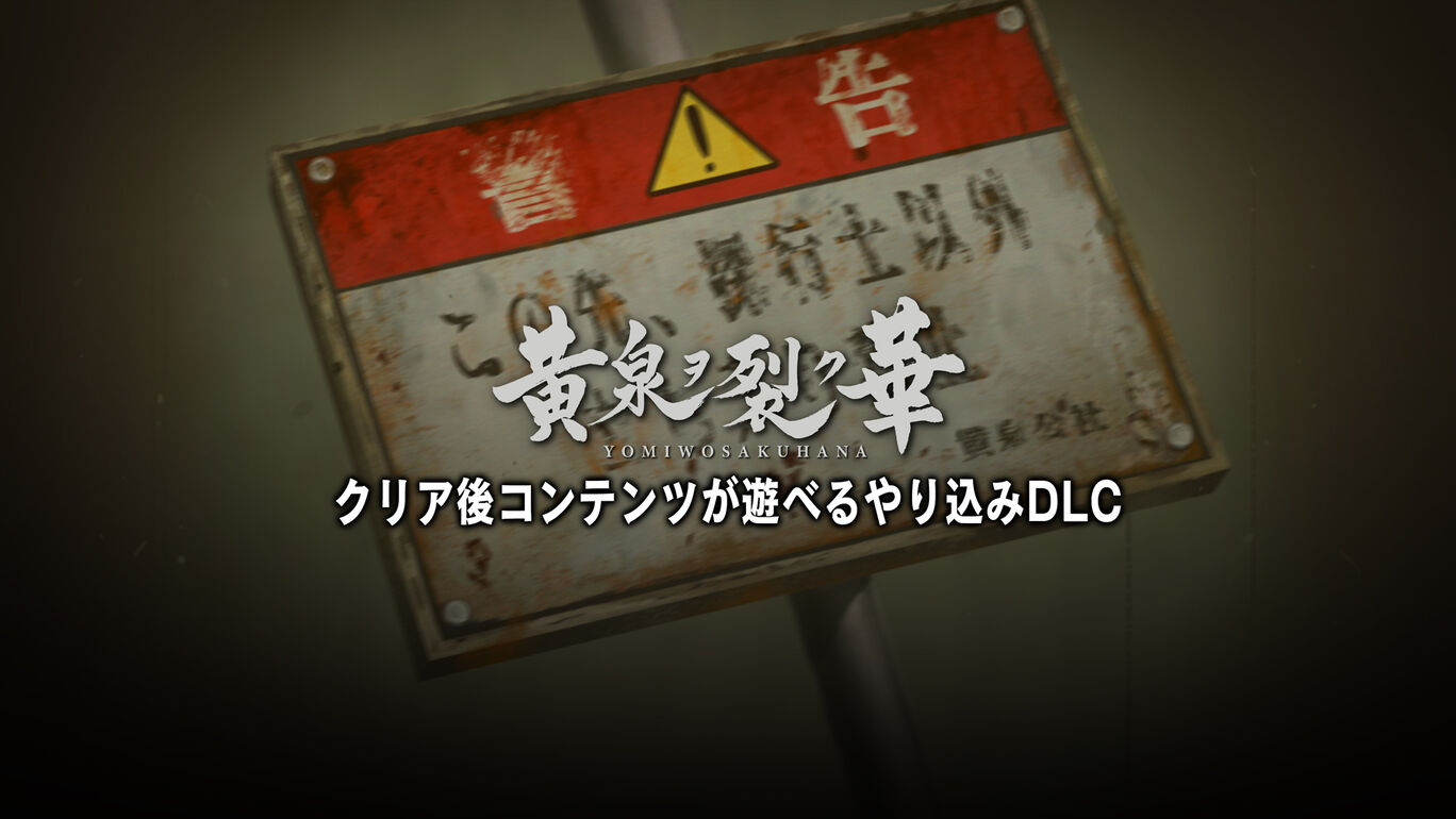 """""""クリア後コンテンツが遊べる"""" 『黄泉ヲ裂ク華 やり込みDLC』"""