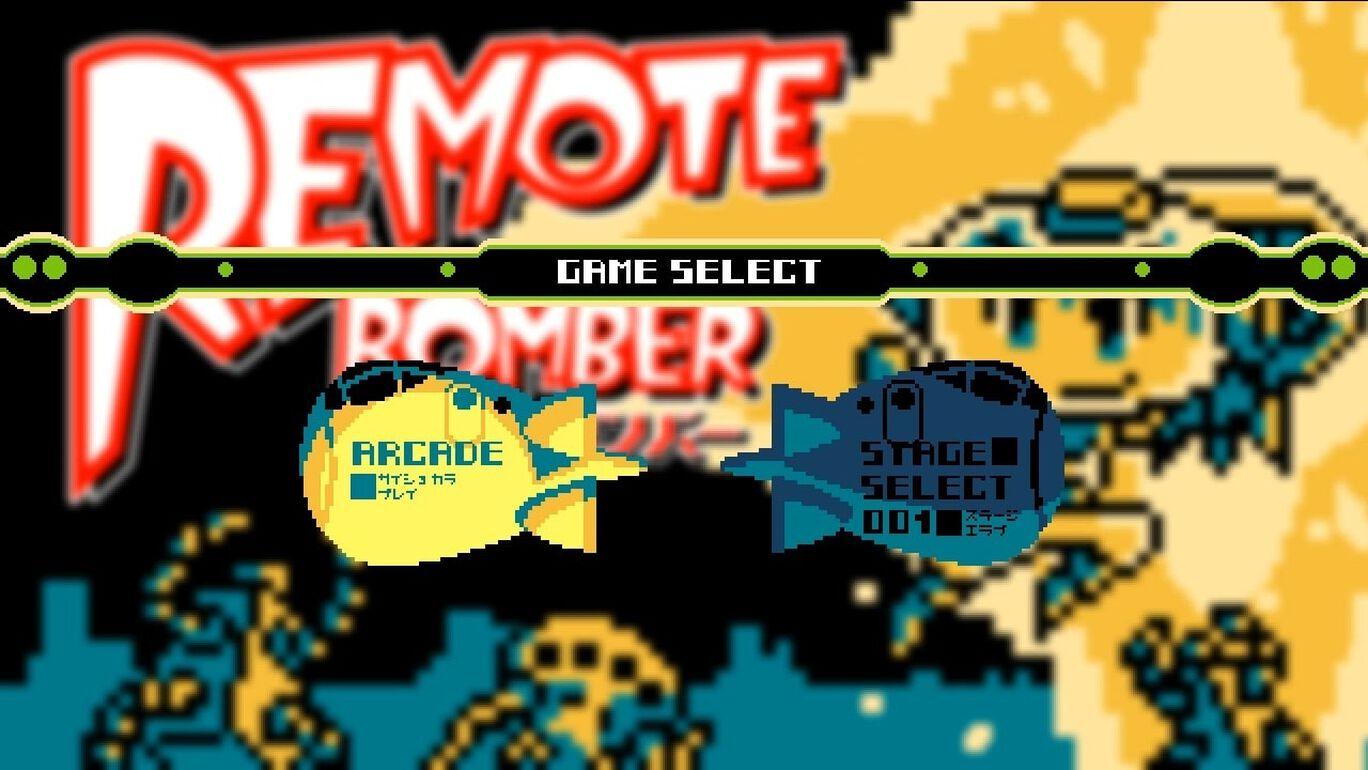 ツクールシリーズ REMOTE BOMBER