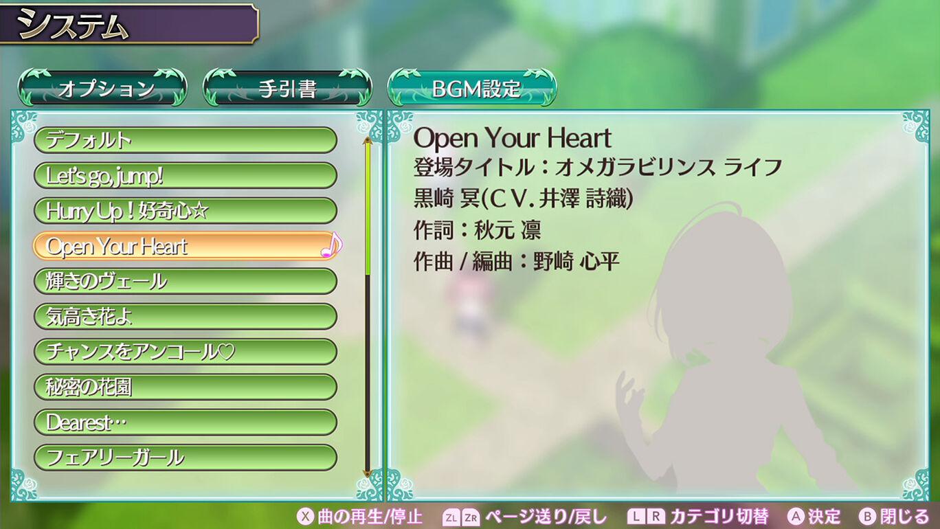 冥の歌「Open Your Heart」