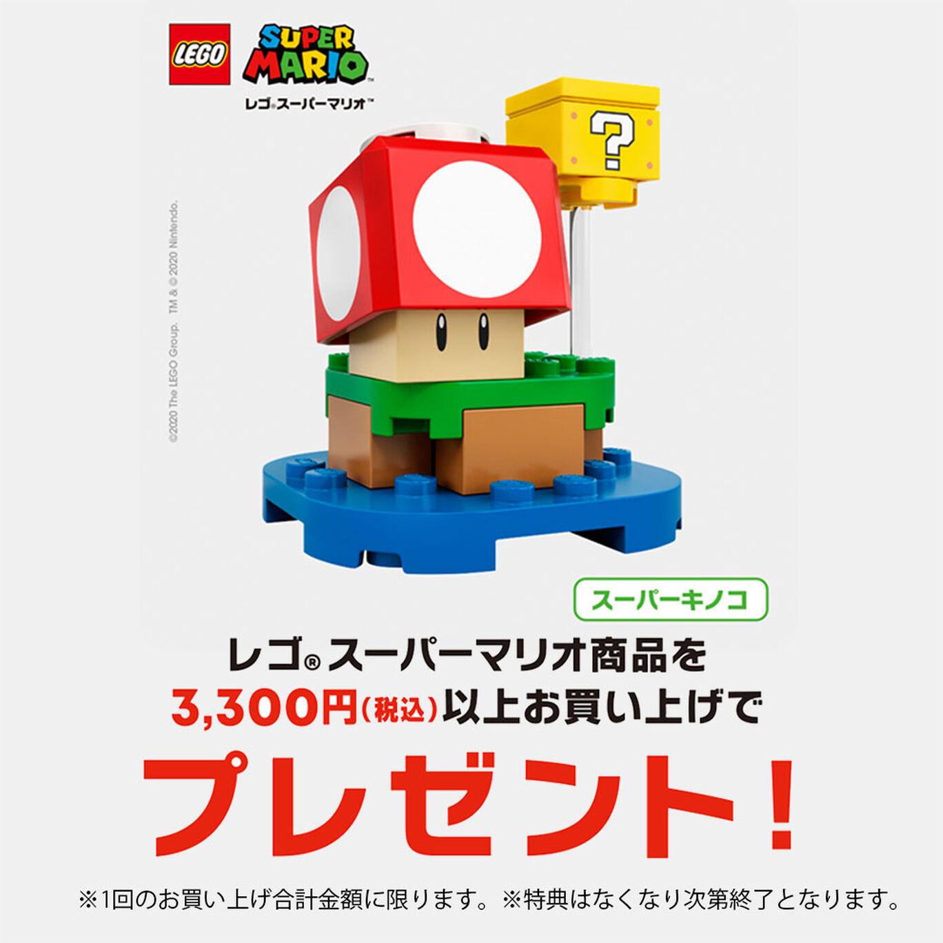 レゴ(R)スーパーマリオ コース マスター チャレンジ