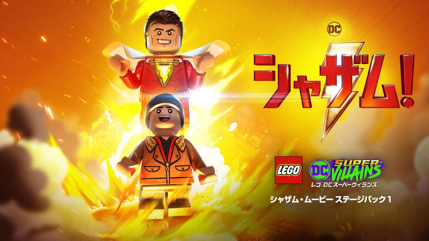 レゴ®DC スーパーヴィランズ シャザム・ムービー ステージパック1