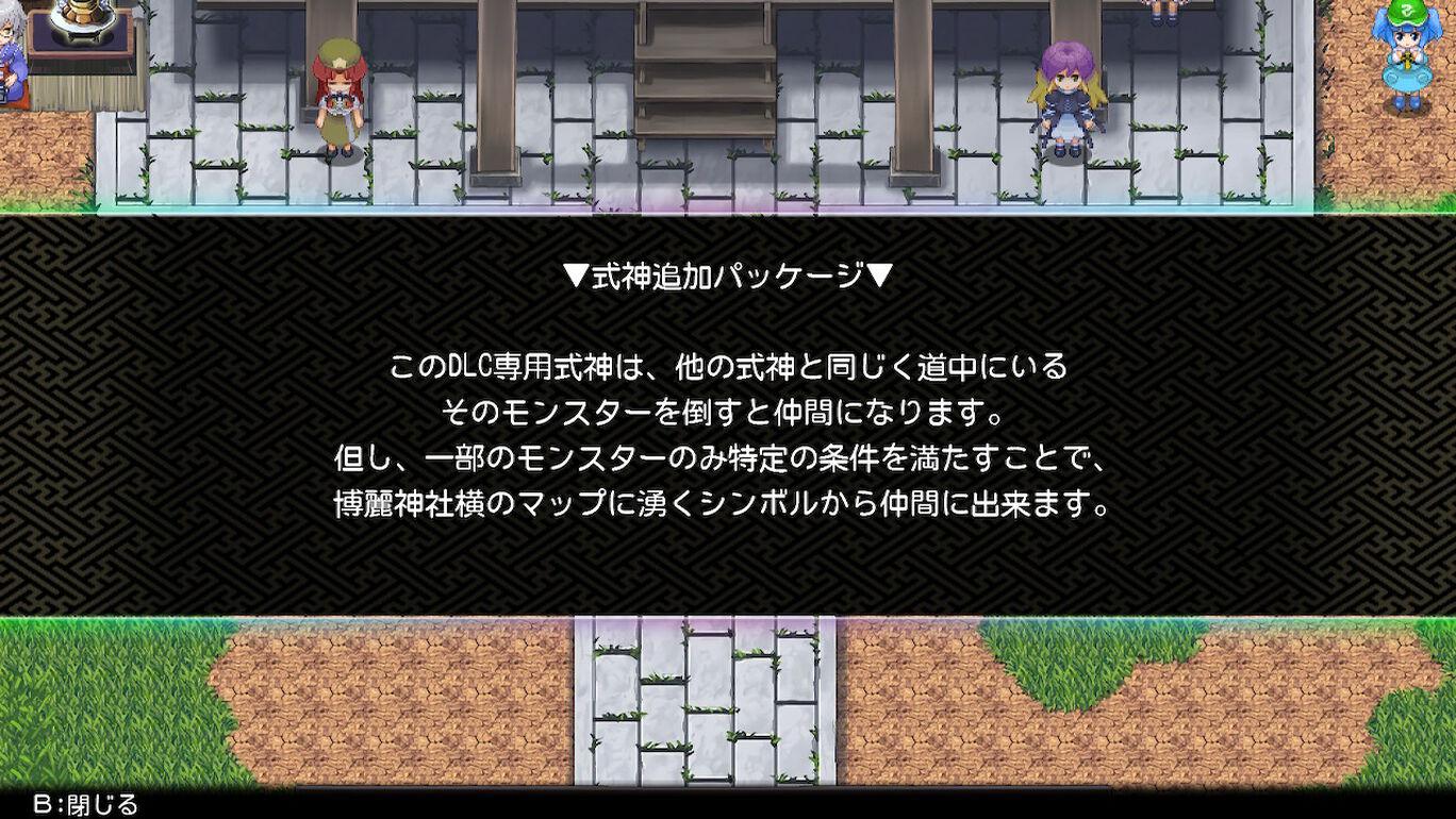 東方幻想魔録W 式神追加パッケージ