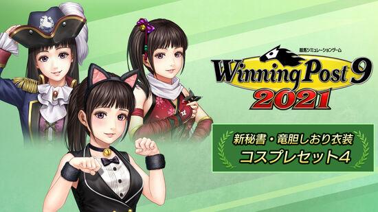 WP9 2021 新秘書・竜胆しおり衣装(コスプレセット4)