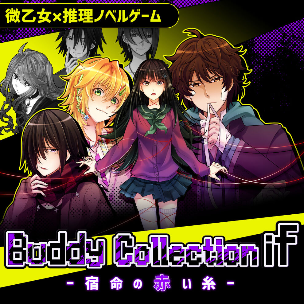 Buddy Collection if -宿命の赤い糸-