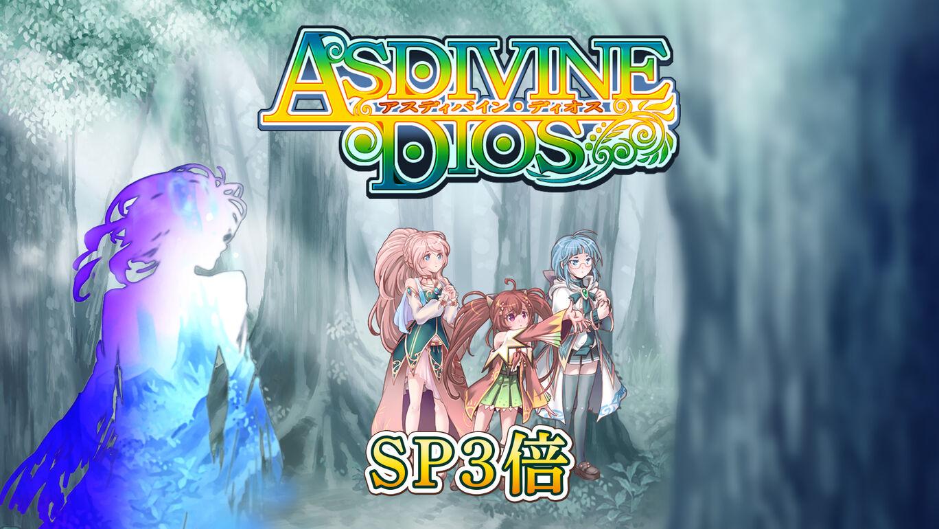 SP3倍:アスディバインディオス