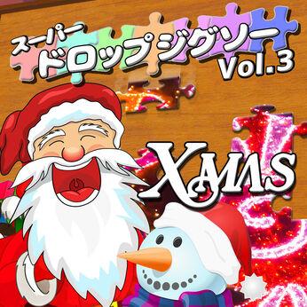 スーパー ドロップジグソー Vol.3