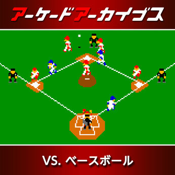 アーケードアーカイブス VS. ベースボール