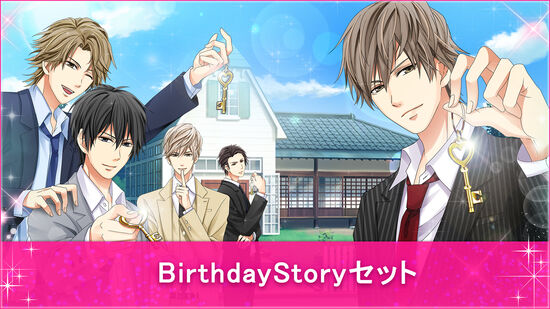 BirthdayStoryセット