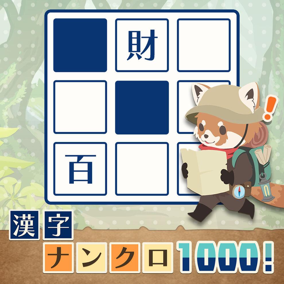 漢字ナンクロ1000!