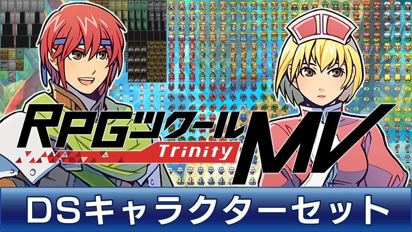 追加コンテンツ「DSキャラクターセット」