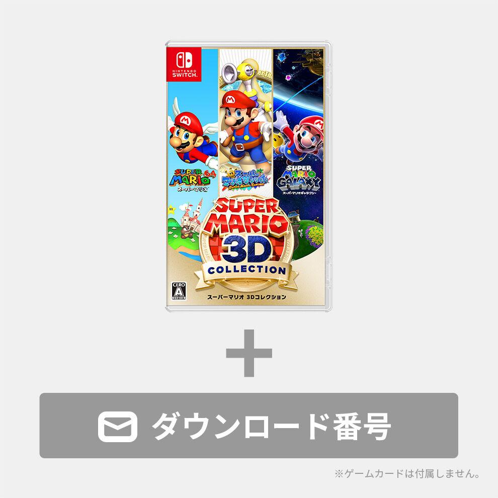 スーパーマリオ 3Dコレクション ダウンロード版(パッケージ付)