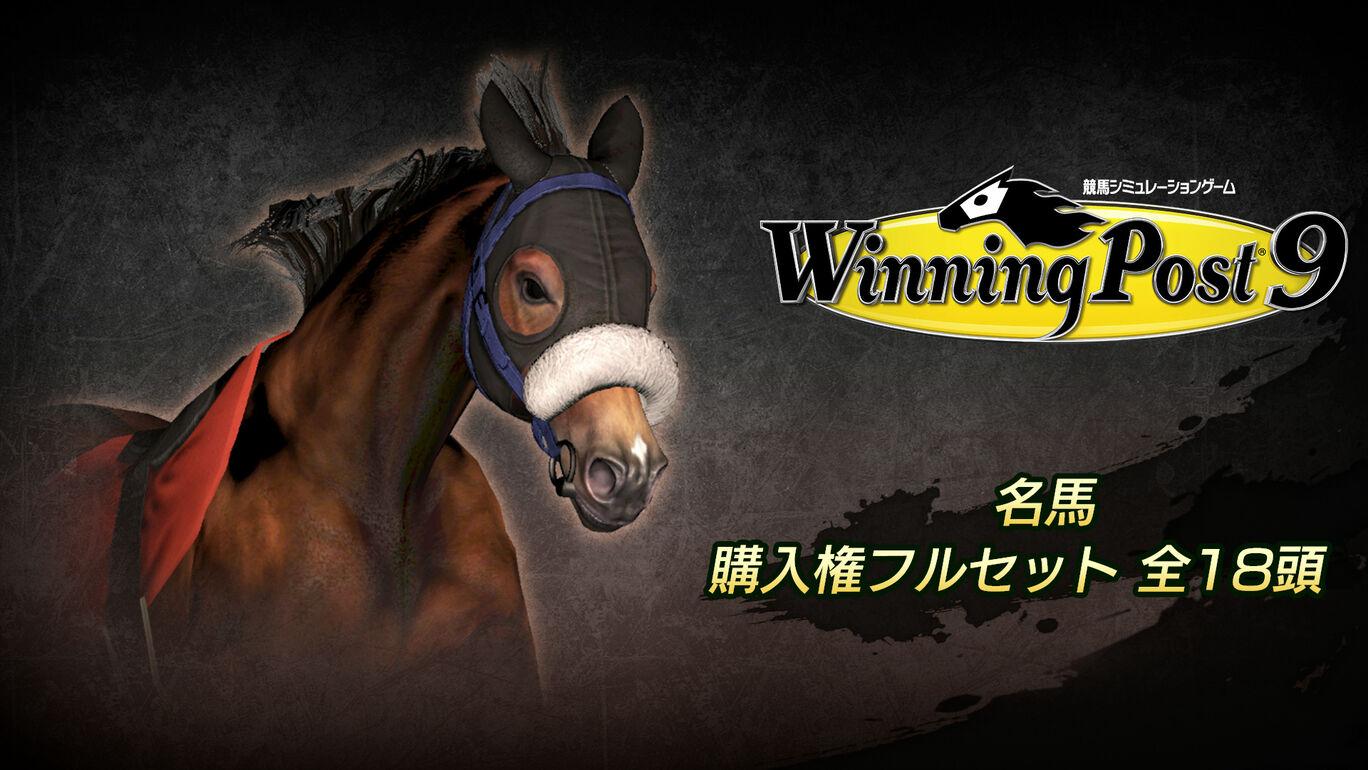 Winning Post 9 追加コンテンツ 名馬購入権フルセット 全18頭