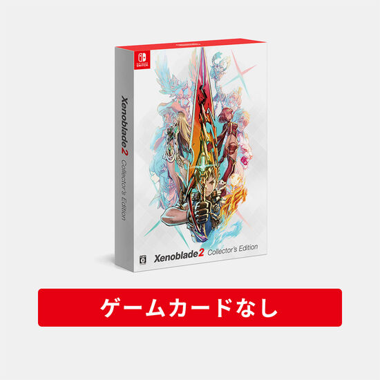 Xenoblade2 Collector's Edition(ゲームカードなし)※特典のみ