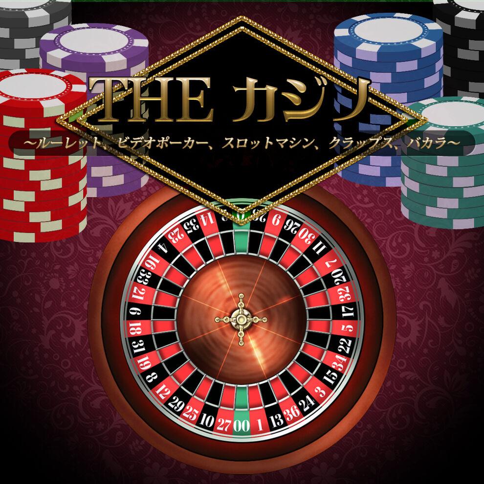 THE カジノ ~ルーレット、ビデオポーカー、スロットマシン、クラップス、バカラ~
