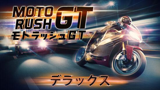 Moto Rush GT : モトラッシュGT デラックス