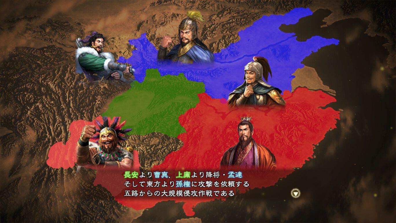 追加シナリオ「五路侵攻」「姜維北伐」「四夷六国」