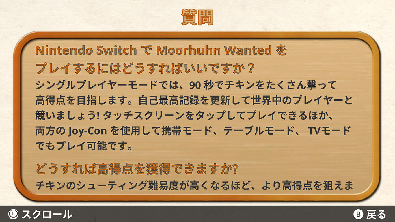 Moorhuhn Wanted モーアフーン ウォンテッド