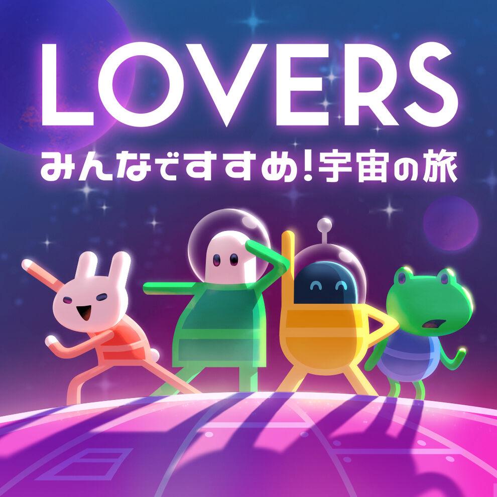 LOVERS:みんなですすめ!宇宙の旅