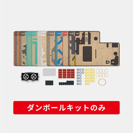 Nintendo Labo Toy-Con 04: VR Kit (ダンボールキットのみ)