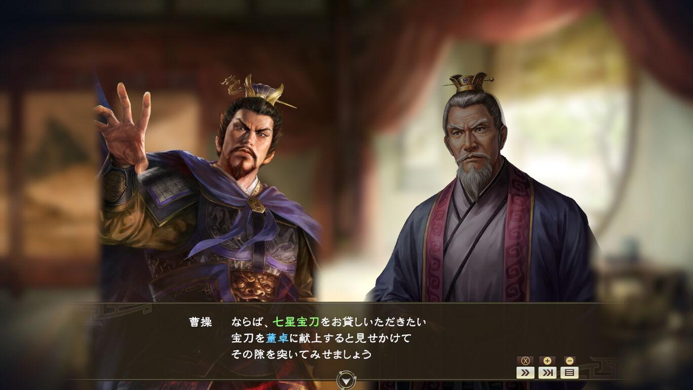 シナリオ「揺らぐ漢朝」&イベントセット