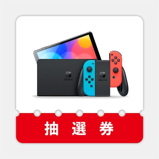 【抽選販売申し込み】『Nintendo Switch(有機ELモデル) カスタマイズ』【9月30日当選発表・10月8日にお届け】