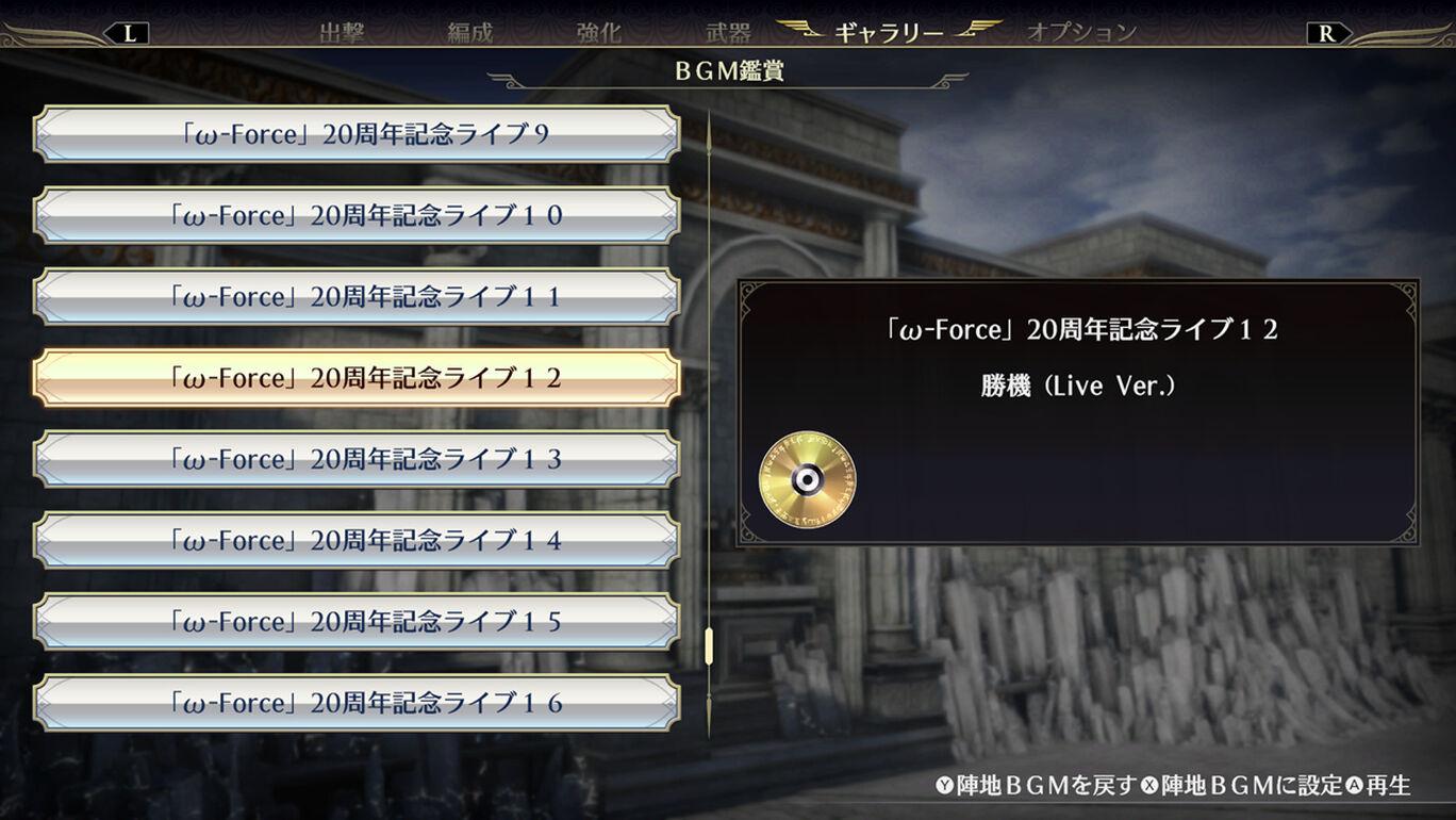 「ω-Force」20周年記念ライブBGM「勝機」