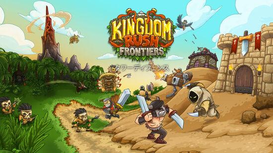 Kingdom Rush Frontiers - タワーディフェンス