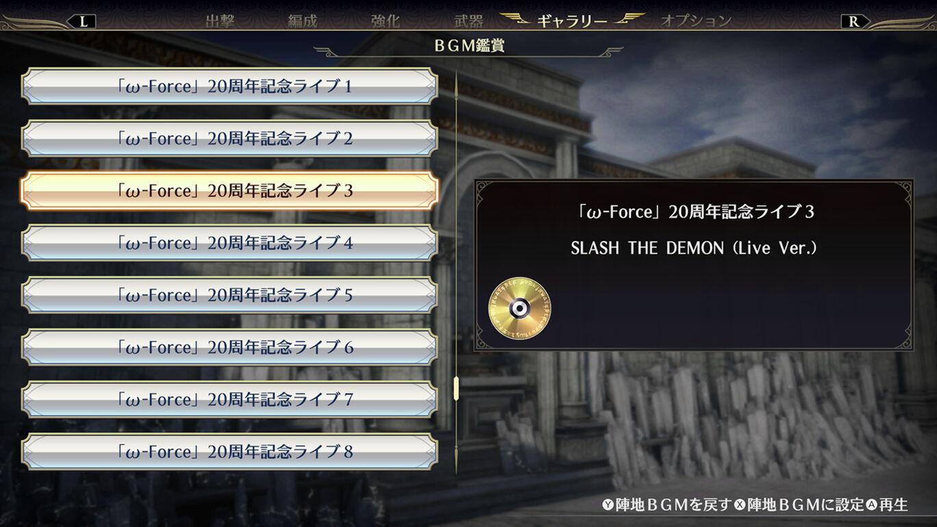 「ω-Force」20周年記念ライブBGM「SLASH THE DEMON」