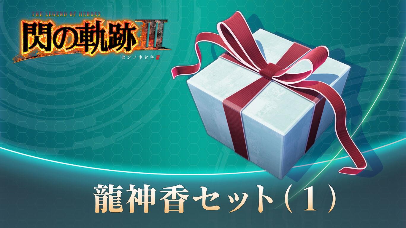 龍神香セット(1)