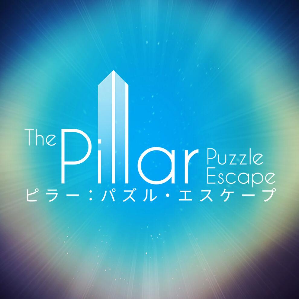 ピラー:パズル・エスケープ