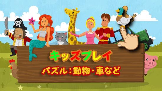 キッズプレイ パズル:動物、車など