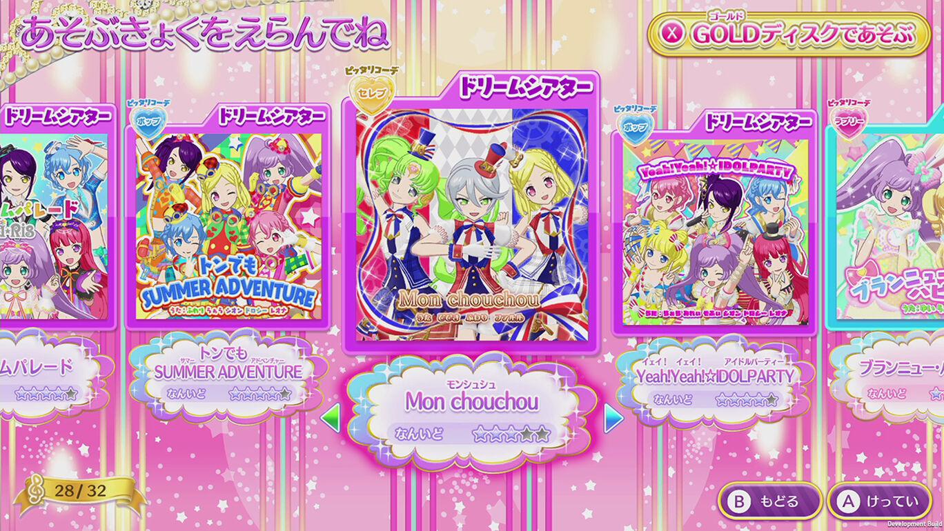 プリパラ オールアイドルパーフェクトステージ!