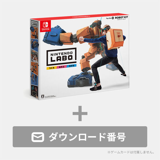 Nintendo Labo Toy-Con 02: Robot Kit(ロボット キット) ダウンロード版