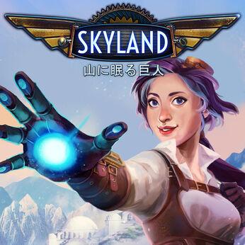 Skyland: 山に眠る巨人