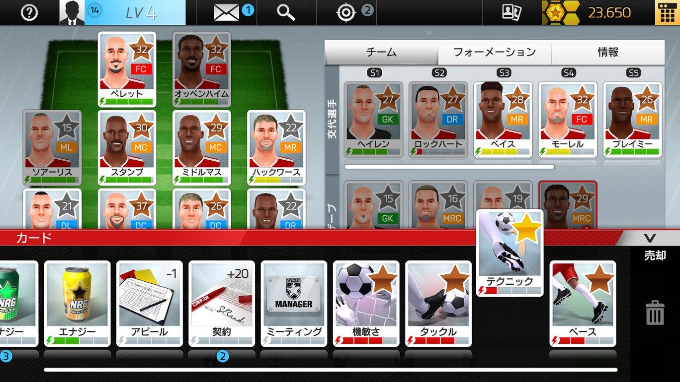 サッカークラブライフ プレイングマネージャー