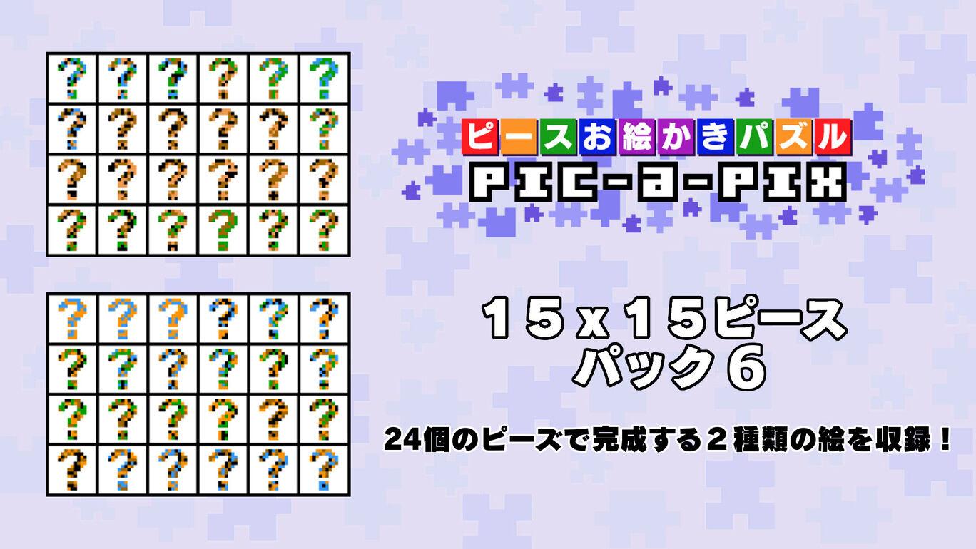 15x15ピースパック6