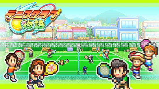 テニスクラブ物語