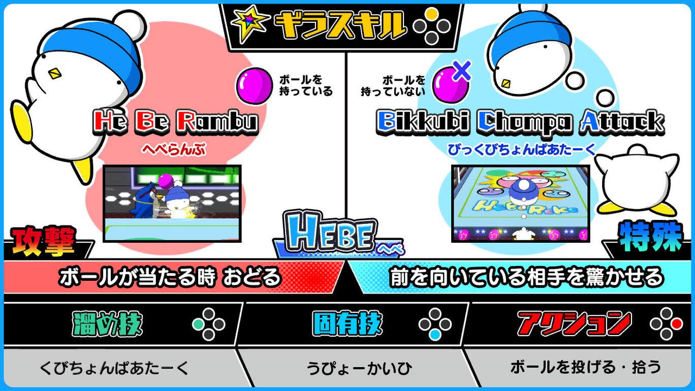 追加キャラクター「へべ」