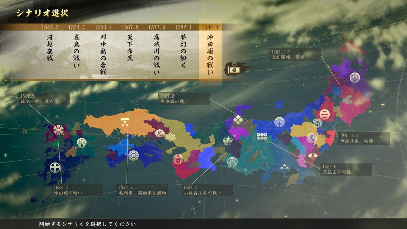 シナリオ「沖田畷の戦い」