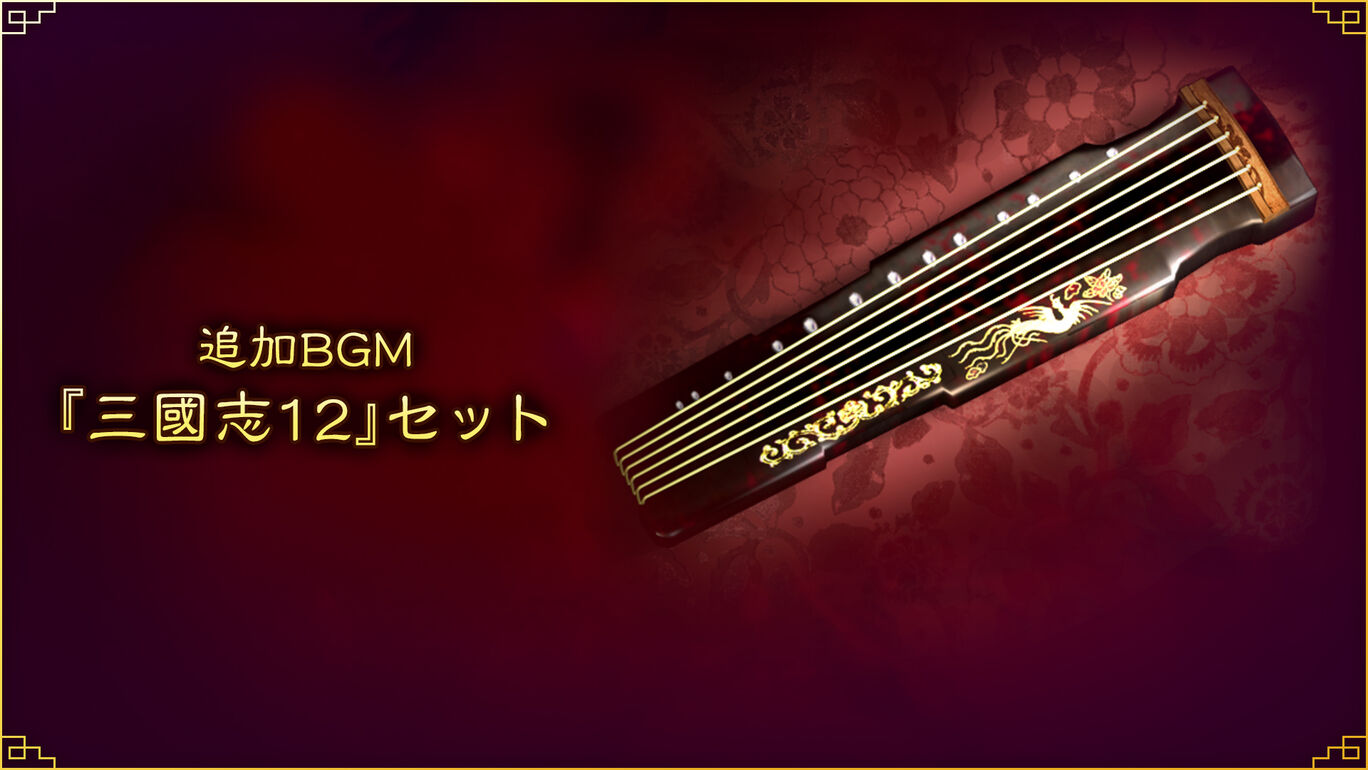 追加BGM『三國志12』セット