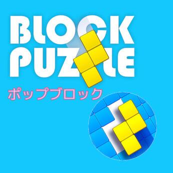 Block Puzzle (ポップブロック)